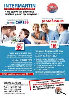 Ασφάλιση Υγείας για όλη την οικογένεια